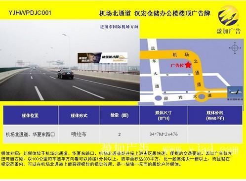 浦东机场北通道户外广告资源001