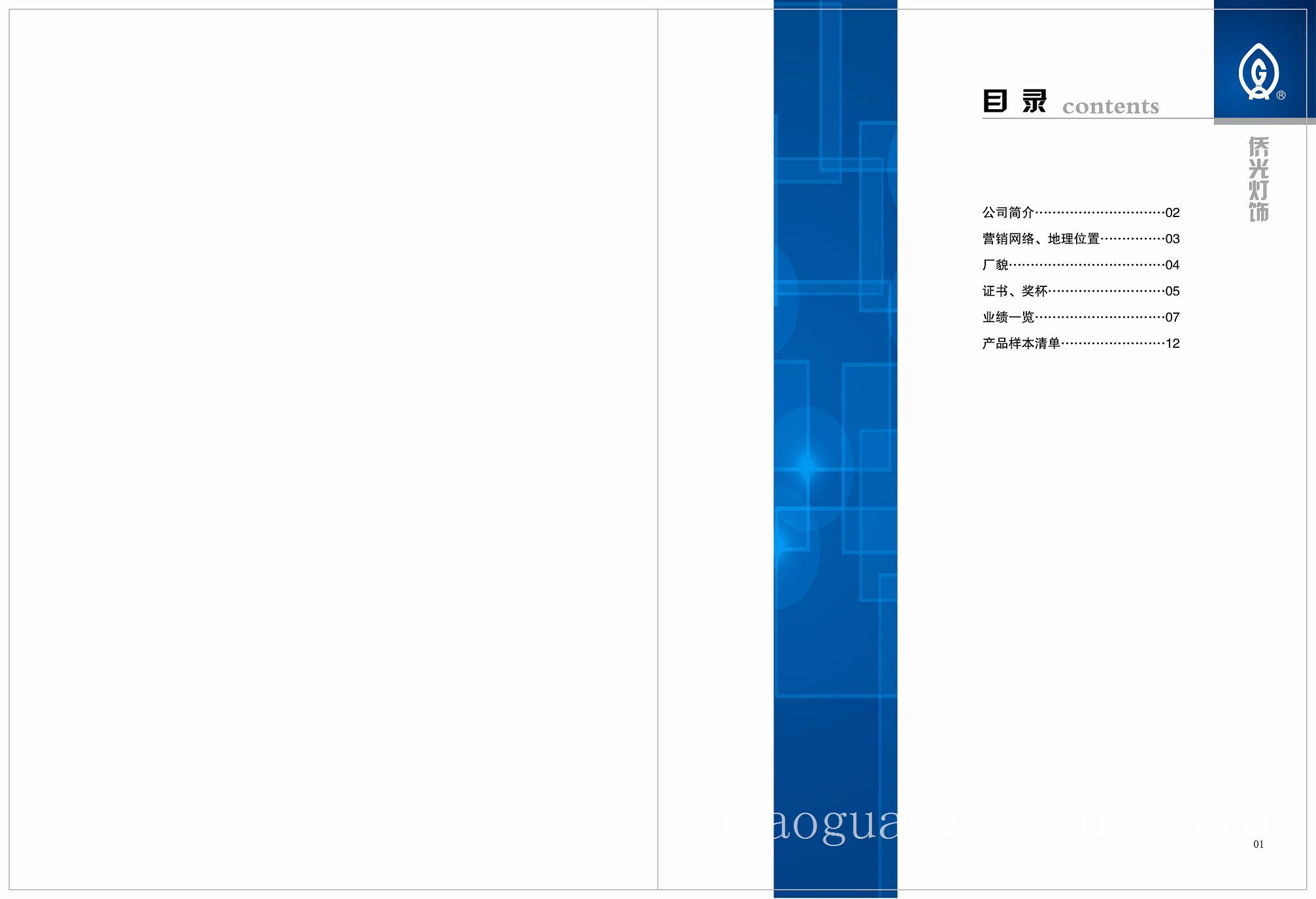 侨光灯饰-01-02
