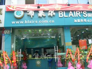 国际布莱尔干洗店