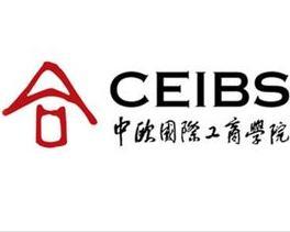 中歐國際工商學院CEIBS