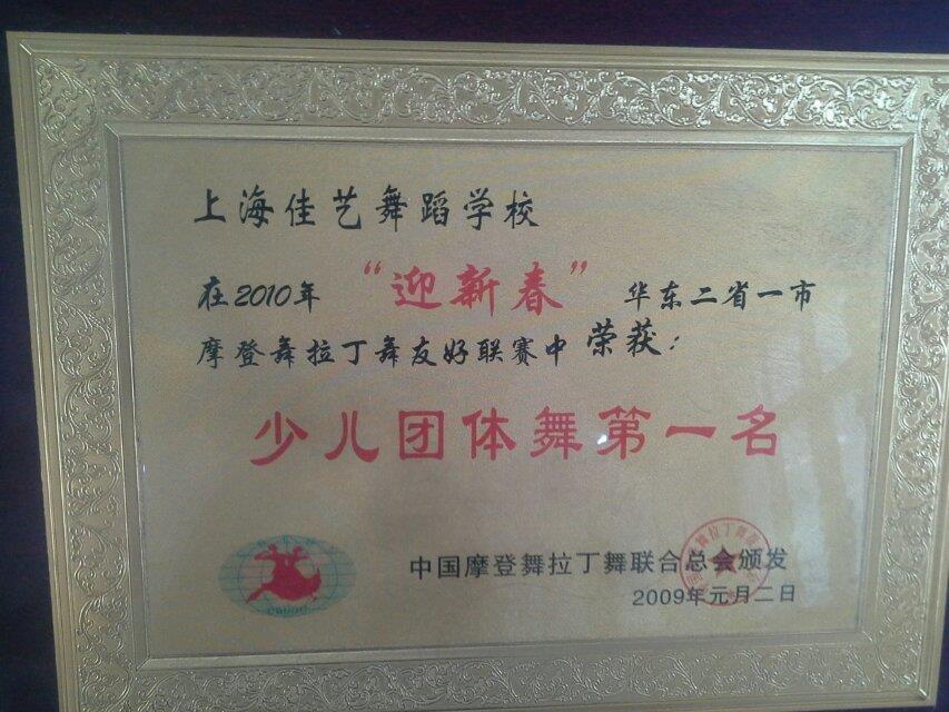 """2010年""""迎新春""""华东二省一市摩登舞拉丁舞友好联赛"""