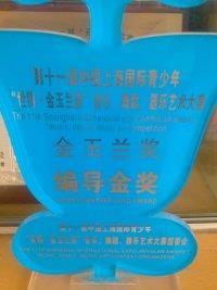 """第十一届中国上海国际青少年""""世博-金玉兰奖""""艺术大赛"""