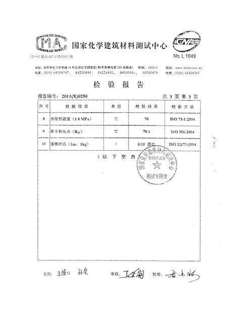 化学建筑材料检验报告3