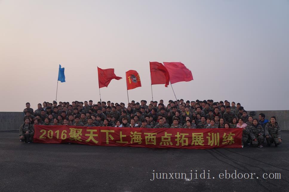 2016聚天下上海西点军事拓展训练