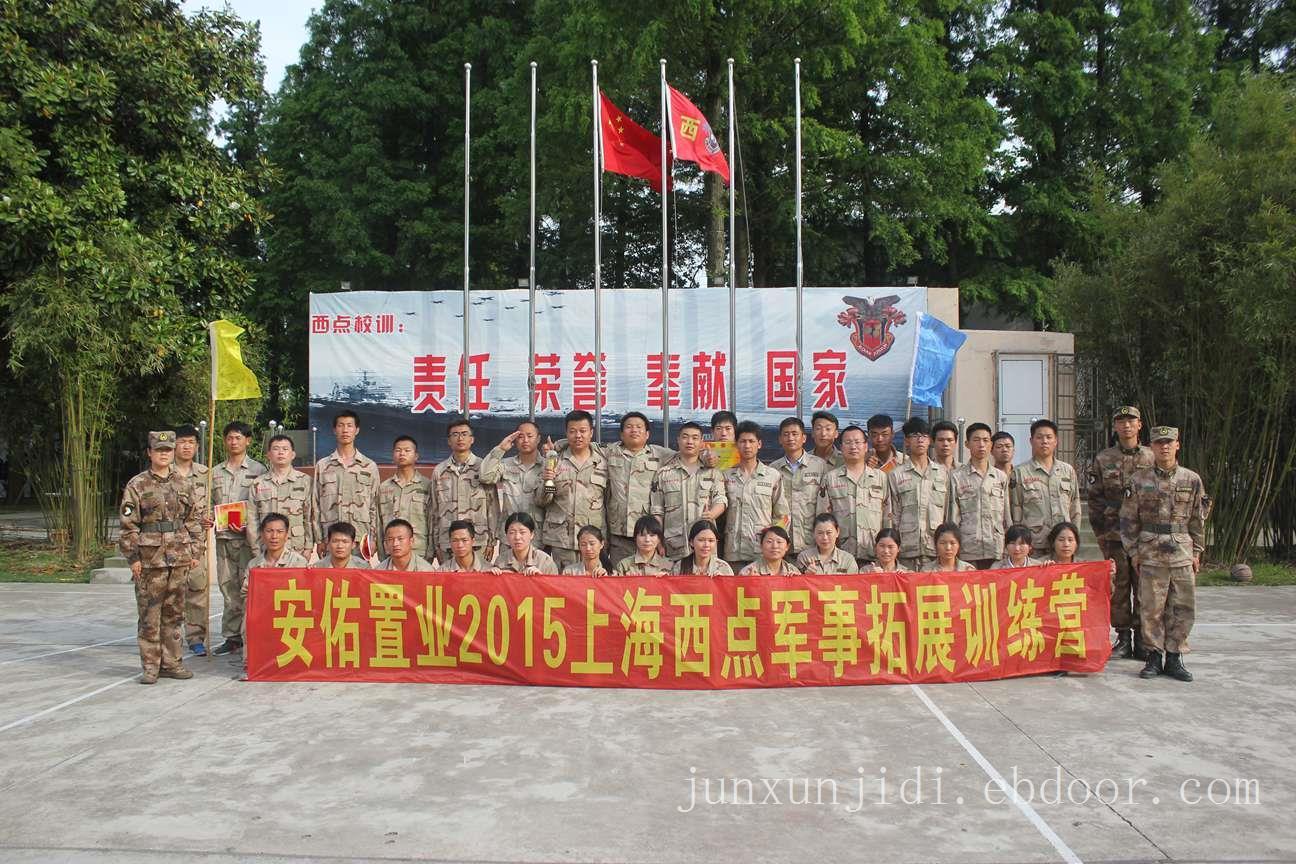 安佑置业2015上海西点军事拓展训练营