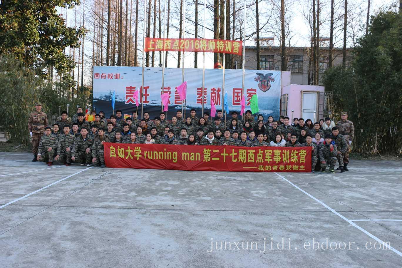 自如大学RunningMan第二十七期西点军事训练营