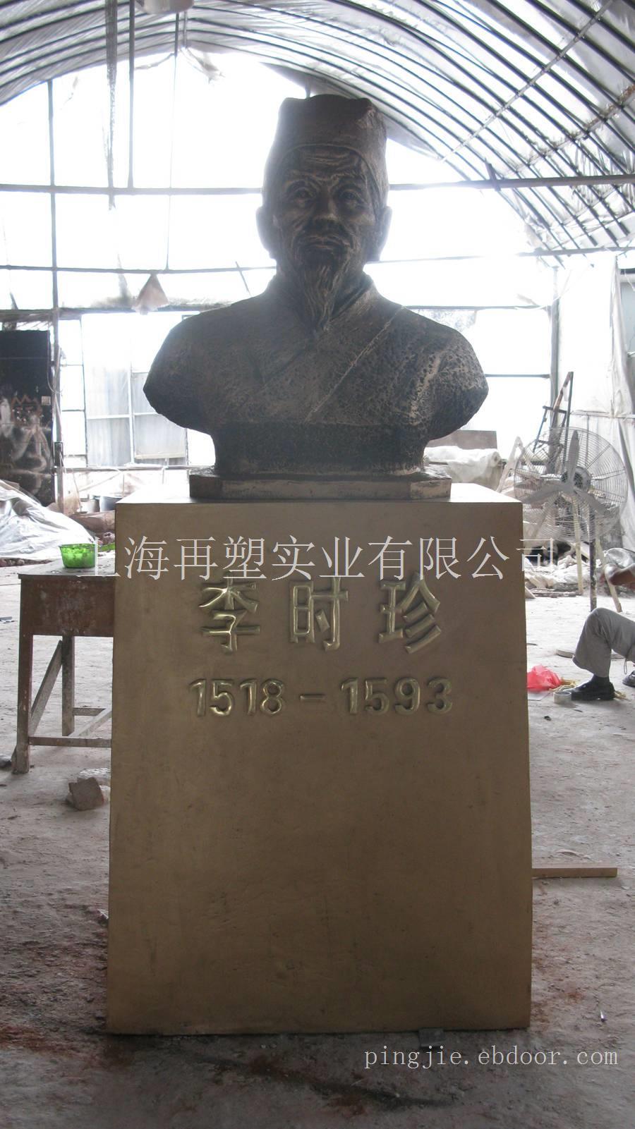李时珍雕像