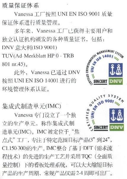 美国TYCO VANESSA蝶阀质量认证