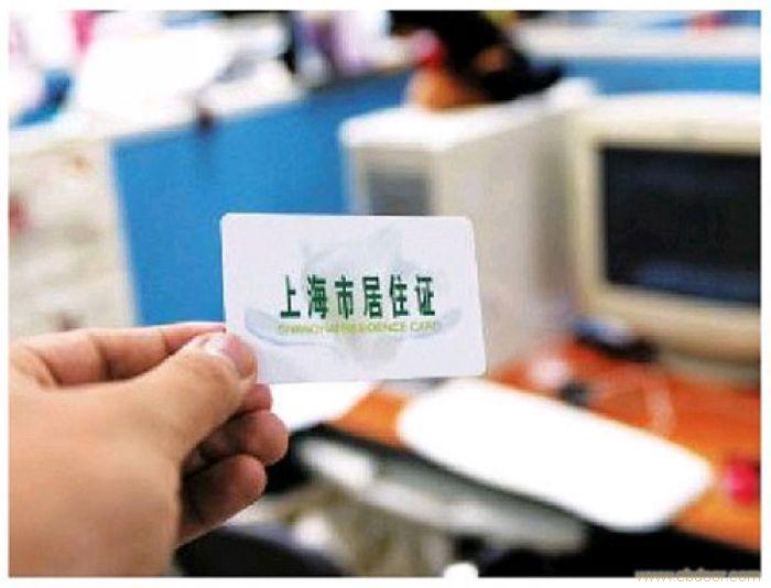 上海市居住证办理条件   上海居住证和临时居住证办理   ...